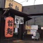 十八代目 哲麺 -