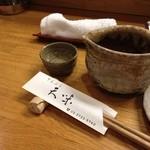 天味 - 日本酒