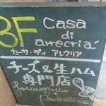 カーサディアレクリア -