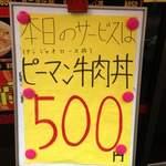 赤坂 蘭苑飯店 - 2回目 2013年3月3日