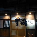 玉川 - 正面玄関