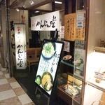 麺屋 かんじん堂 -