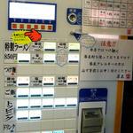 栄秀 - 券売機