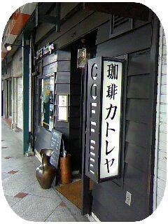 祇園喫茶 カトレヤ