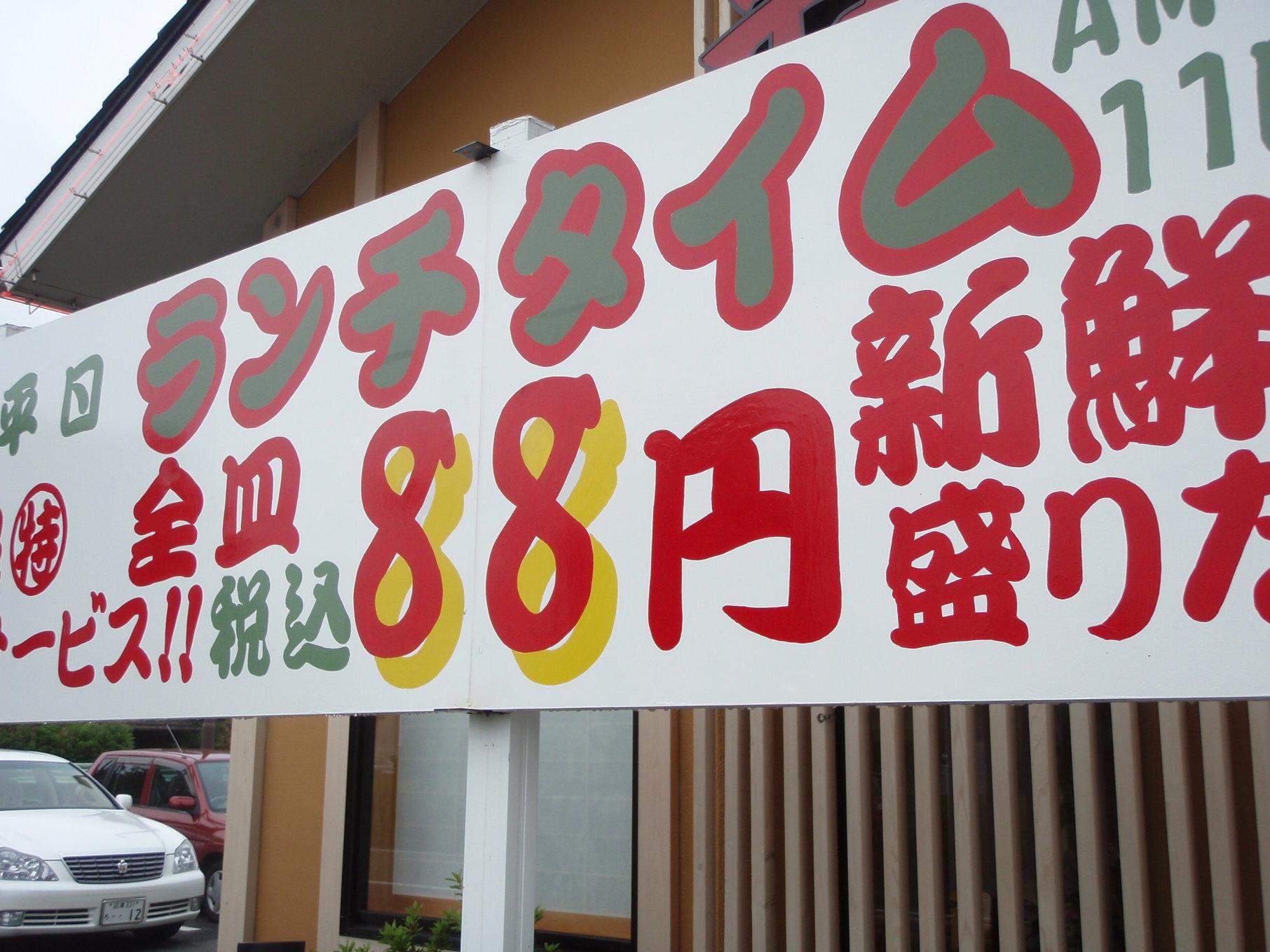 魚磯 富士店