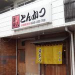 喜多八 - 外観(2013.2)