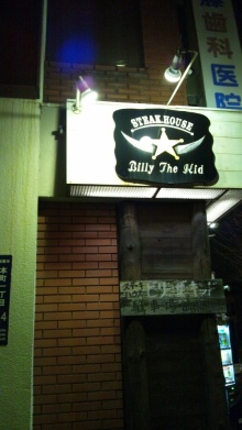 ビリー・ザ・キッド 朝霞店