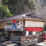山村茶屋 - 紅葉谷ロープウェイに向かう途中にあります