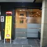 ごえもん - 2013.03 ビルの1っ階の店舗でした。