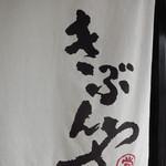 紀州和歌山ラーメン きぶんや - きぶんや@外観