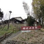 棚田倶楽部 - 大山千枚田の高台にある休憩所