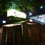 なかちゃん - 2013.03 屋台の上の看板が目印になります。