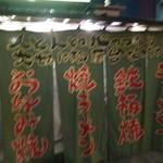 なかちゃん - 2013.03 焼きラーメンも名物のようでした。