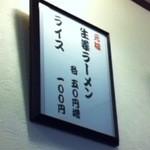 17626995 - 生姜ラーメンが追加に・・・