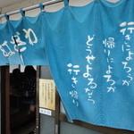 江ざわ - 青い暖簾が目印