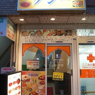 高円寺駅より徒歩5分・テイクアウトでもお楽しみ頂けます!