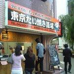 東京たい焼き道場 -