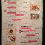 17633552 - サラダ 前菜