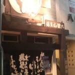 大牟田とんこつ屋 龍鳳  - ミナミのいわゆる繁華街にあります