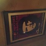 ナイトカフェ ラズ - 天井にはチェ・ゲバラ
