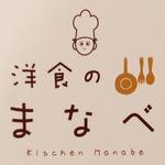 洋食のまなべ - その他写真:洋食のまなべのロゴはこちらです。このロゴを目印にお越し下さい☆