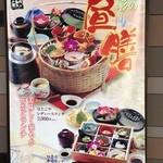 17636865 - メニュー看板(昼膳)