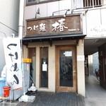 つけ麺 椿 -