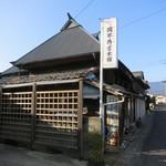 岡本為吉本舗 - お店の看板