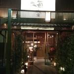 海座 - お店