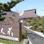 17642696 - 合掌レストラン「大蔵」富山県五箇山の合掌造りを移設。1971年から続く名店だ