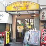 17642740 - カレー堂 堀江店さん