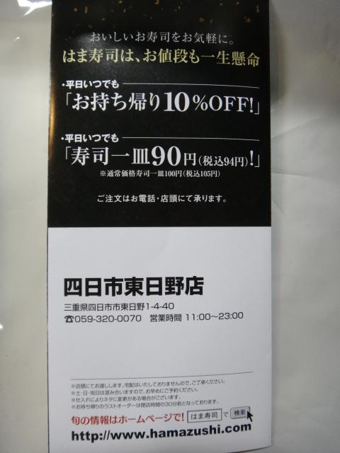 はま寿司 四日市東日野店