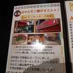焼肉革命 牛将 - 天狗家出身を堂々とアピール!!