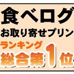 元祖プリン屋 - 食べログお取り寄せプリンランキング第1位になりました!