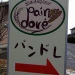 パンドレ -