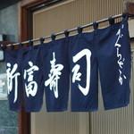 17652193 - 暖簾(のれん)
