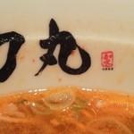 """ラーメン 力丸 - """"如水""""印発見!"""