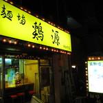 麺場 鶏源 - 交差点【前里町1丁目】のすぐ近く