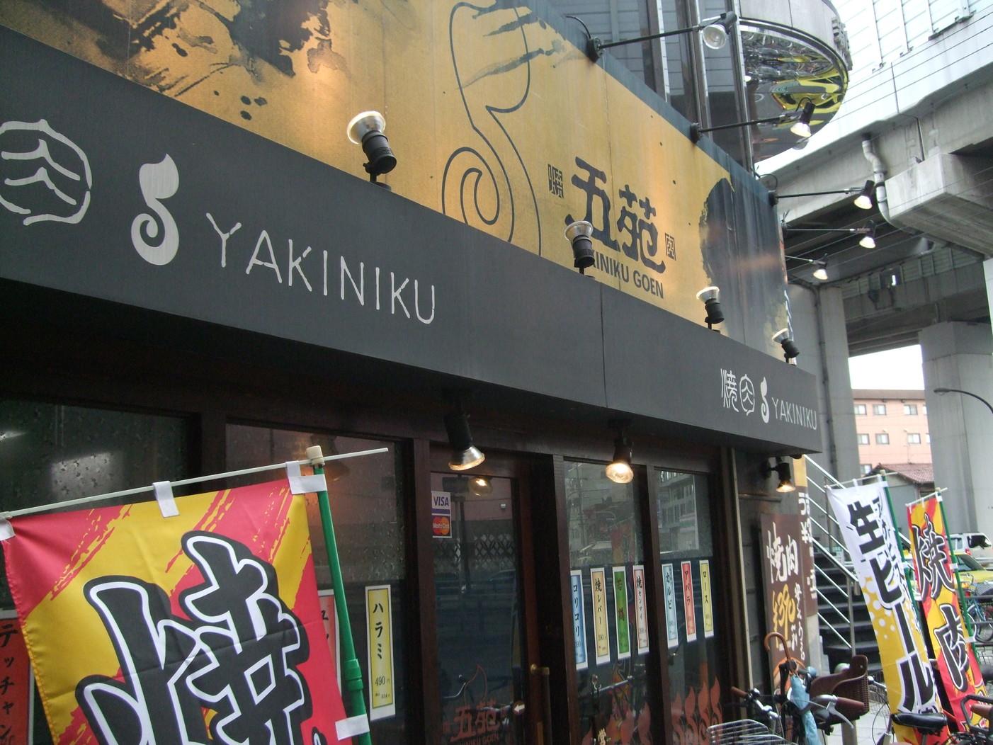 焼肉五苑 平野店