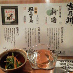 のみすけ - 130220新潟 のみすけ 吉乃川メニュー(新酒は売り切れだった)