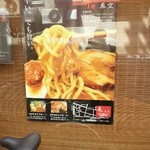 辛麺 真空 - 広告