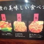 辛麺 真空 - まぜそばの食べ方