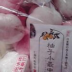 桂花園 - 柚子小最中