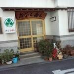 かぶと寿司 - かぶと寿し お店の外観 (岡山県笠岡市)