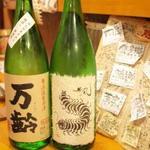 醸し屋 素郎slow - 地酒は定番12種、マスター厳選!季節の地酒日替わり15種!あなたと料理の為に一本見つけます!!