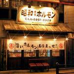 昭和大衆ホルモン - この看板が目印!一歩店内に足を踏み入れると昭和30年代にタイムスリップ!
