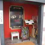 四川チャイナ -