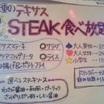 霜降りハンバーグとステーキの店 鉄重 - 店内メニュー
