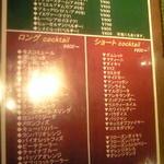 コーヒーエン - ドリンクメニュー。世界のビールと多様なカクテル