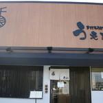 手打ちうどん うえだ - 外観写真:昭和区役所目の前